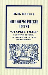 """Библиографические листки. """"Старые годы"""". Их история и критика en connaissance de cause (комментарии)"""