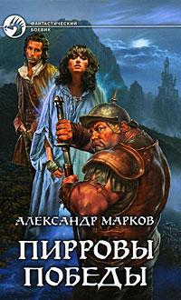 Книга Пирровы победы