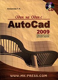 Как выглядит Один на один с AutoCAD 2009. Официальная русская версия (+CD-ROM)