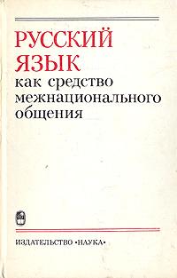 Русский язык, как средство межнационального общения