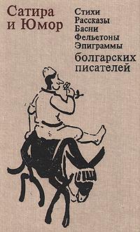 Сатира и юмор. Стихи, рассказы, басни, фельетоны, эпиграммы болгарских писателей