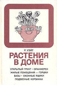Книга Растения в доме