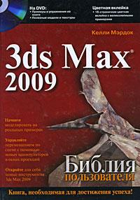 3ds Max 2009. Библия пользователя (+ DVD-ROM), Келли Мэрдок