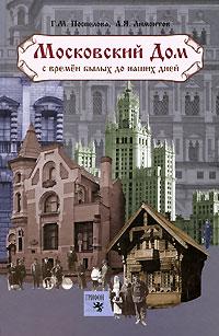 Московский дом с времен былых до наших дней ( 978-5-98862-053-2 )