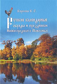 Русские календарные обряды и праздники Нижегородского Поволжья