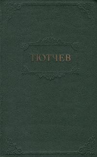 Федор Иванович Тютчев. Стихотворения
