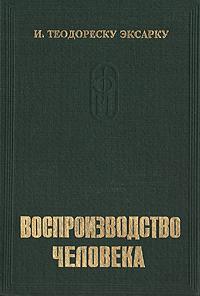 Физиология и патофизиология воспроизводства человека