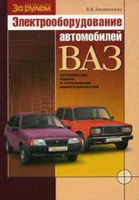 Электрооборудование автомобилей ВАЗ ( 978-5-9698-0182-0 )