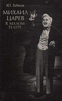 Михаил Царев в Малом театре