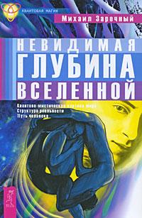 Невидимая глубина Вселенной. Квантово-мистическая картина мира. Структура реальности. Путь человека ( 978-5-9573-1653-4 )
