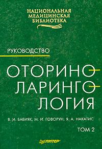 Оториноларингология. Руководство. Том 2. В. И. Бабияк, М. И. Говорун, Я. А. Накатис