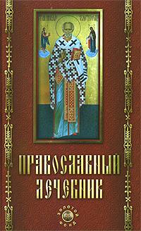 Православный лечебник ( 978-5-222-15183-9 )