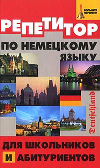 Репетитор по немецкому языку для школьников и абитуриентов ( 978-5-222-14862-4 )