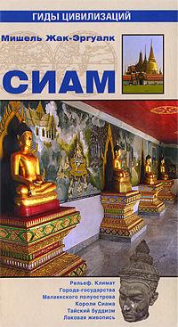 Сиам ( 978-5-9533-2737-4 )