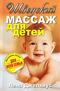 Шведский массаж для детей ( 978-985-15-0702-9, 0-9718124-0-3 )