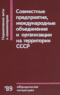 Совместные предприятия, международные объединения и организации на территории СССР: Нормативные акты и комментарии