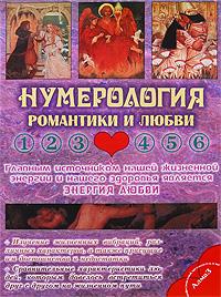Нумерология романтики и любви. АлмаЗ