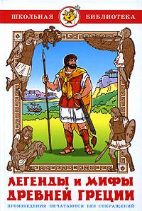 Легенды и мифы Древней Греции ( 978-5-9781-0120-1 978-5-9781-0349-6 )