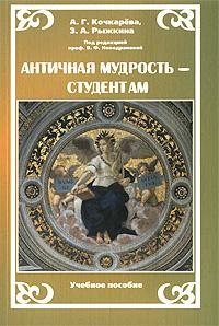 Античная мудрость - студентам ( 978-5-87317-537-6 )