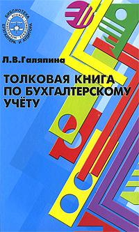 Толковая книга по бухгалтерскому учету ( 978-5-222-14409-1 )