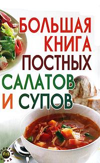 Большая книга постных салатов и супов
