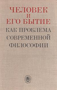 Человек и его бытие как проблема современной философии