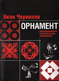 Орнамент: композиционно-классические построения. Яков Чернихов