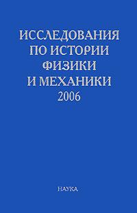 Исследования по истории физики и механики. 2006