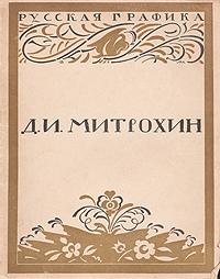 Д. И. Митрохин.