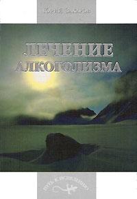 Лечение алкоголизма, Юрий Захаров