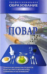 Повар ( 978-985-549-461-5 )