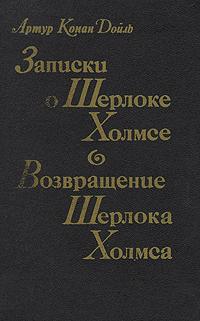 Записки о Шерлоке Холмсе. Возвращение Шерлока Холмса