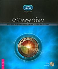 Креативная астрология. Книга 3. Любовь, супружеские отношения (+ CD-ROM). Маркус Йеле