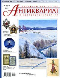 Антиквариат, предметы искусства и коллекционирования, №3 (65), март 2009