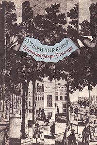 История Генри Эсмонда