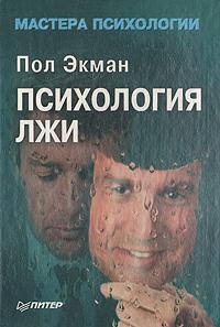 Книга Психология лжи
