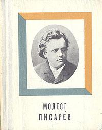 Модест Писарев