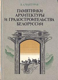 Памятники архитектуры и градостроительства Белоруссии