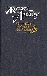 Книга Дона Флор и два её мужа