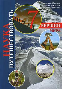 7 вершин мира. Александр Абрамов, Александр Ельков, Евгений Штиль