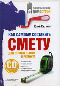 Как самому составить смету для строительства и ремонта (+ CD-ROM)