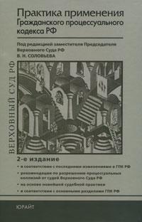 Практика применения Гражданского процессуального кодекса РФ