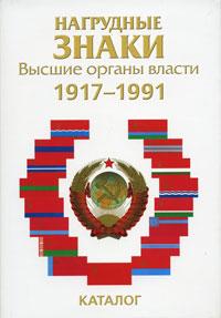 Нагрудные знаки. Высшие органы власти. 1917-1991. А. И. Мехоношин