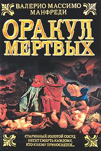 Книга Оракул мертвых