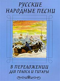 Русские народные песни в переложении для голоса и гитары ( 978-5-222-14887-7 )