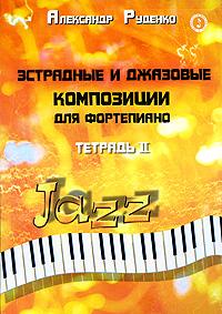 Эстрадные и джазовые композиции для фортепиано. Тетрадь 2 ( 978-5-222-13930-1 )