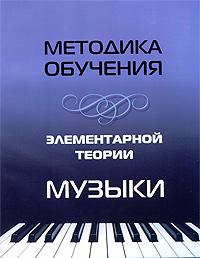 Методика обучения элементарной теории музыки ( 978-5-222-14359-9 )
