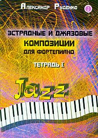 Эстрадные и джазовые композиции для фортепиано. Тетрадь 1 ( 978-5-222-13927-1 )