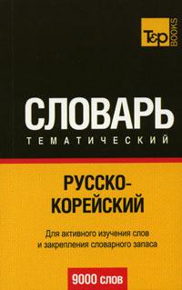 Русско-корейский тематический словарь