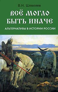 Все могло быть иначе. Альтернативы в истории России ( 978-5-222-15229-4 )